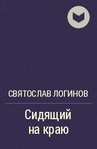 Святослав Логинов - Сидящий на краю