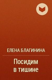 Елена Благинина - Посидим в тишине