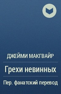 Джейми Макгвайр - Грехи невинных