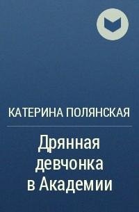 Катерина Полянская - Дрянная девчонка в Академии