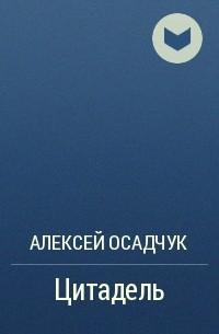 Алексей Осадчук - Цитадель (Зазеркалье  - 2)