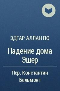 Эдгар Аллан По - Падение дома Эшер