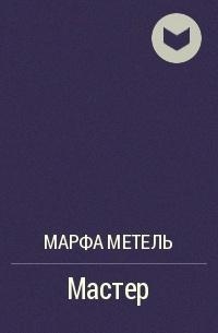 Марфа Метель - Мастер