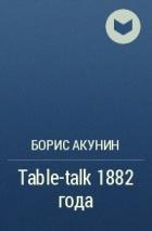 Борис Акунин - Table-talk 1882 года