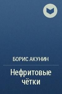 Борис Акунин - Нефритовые чётки