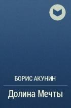Борис Акунин - Долина Мечты