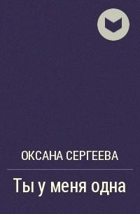 Оксана Сергеева - Ты у меня одна