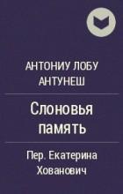 Антониу Лобу Антунеш - Слоновья память