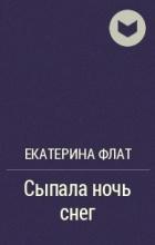 Екатерина Флат - Сыпала ночь снег