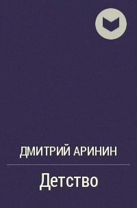 Дмитрий Е. Аринин - Детство