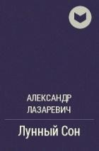 Александр Лазаревич — Лунный Сон