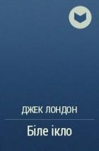 Джек Лондон - Біле ікло