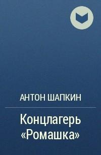 Антон Шапкин - Концлагерь