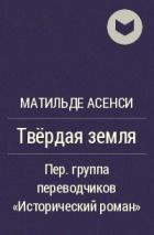 Матильде Асенси - Твёрдая земля