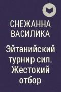 Снежанна Василика - Эйтанийский турнир сил. Жестокий отбор