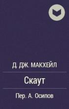 Д. Дж. Макхейл - Скаут