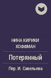 Нина Кирики Хоффман - Потерянный