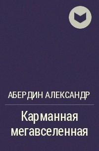 Абердин Александр - Карманная мегавселенная
