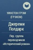 Уинстон Грэм (Грэхем) - Джереми Полдарк