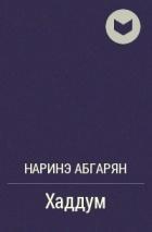 Наринэ Абгарян - Хаддум