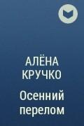Алёна Кручко - Менталисты и Тайная Канцелярия. Осенний перелом