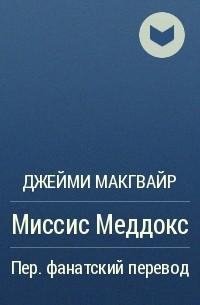 Джейми Макгвайр - Миссис Меддокс