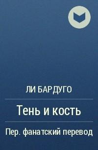 Ли Бардуго - Тень и кость