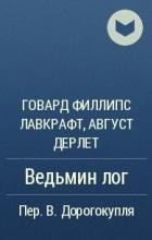 Говард Филлипс Лавкрафт, Август Дерлет - Ведьмин лог