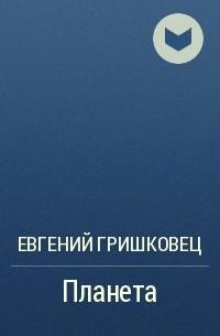 Евгений Гришковец - Планета