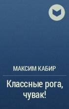 Максим Кабир - Классные рога, чувак!