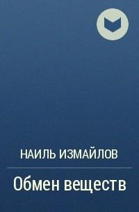 Наиль Измайлов - Обмен веществ