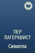 Пер Лагерквист - Сивилла