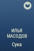 Илья Масодов - Сука