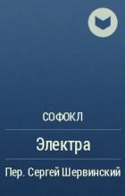 Софокл  - Электра