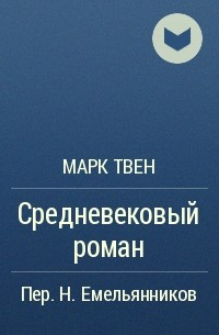 Марк Твен - Средневековый роман