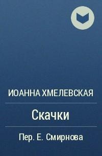 Иоанна Хмелевская - Скачки