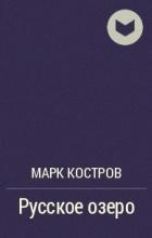 Марк Костров - Русское озеро