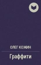 Олег Кожин - Граффити