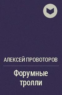Алексей Провоторов - Форумные тролли