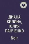 Диана Килина, Юлия Панченко - Noir