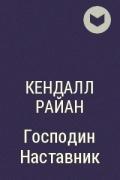 КЕНДАЛЛ РАЙАН ГОСПОДИН НАСТАВНИК СКАЧАТЬ БЕСПЛАТНО