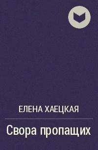 Елена Хаецкая - Свора пропащих