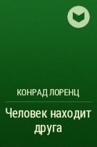 Конрад Лоренц - Человек находит друга