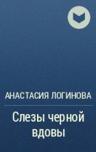 Анастасия Логинова - Слезы черной вдовы