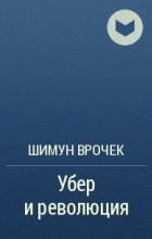Шимун Врочек - Убер и революция