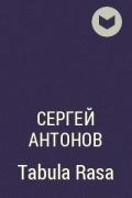 Сергей Антонов - Tabula Rasa