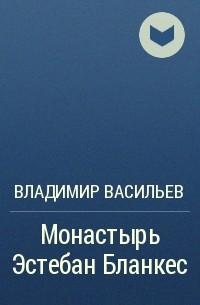 Владимир Васильев - Монастырь Эстебан Бланкес