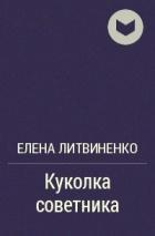 елена литвиенко кукла советника читать бесплано онлайн приеме