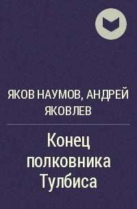 Яков Наумов, Андрей Яковлев - Конец полковника Тулбиса