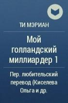 КНИГИ МЭРИАН ТИ МОЙ ГОЛЛАНДСКИЙ МИЛЛИАРДЕР 2 СКАЧАТЬ БЕСПЛАТНО